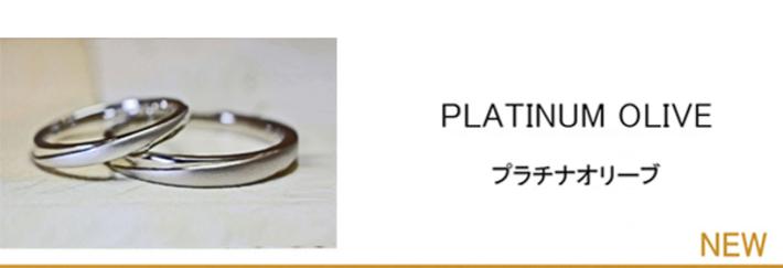 プラチナオリーブ・結婚指輪オリーブを 細く丸いフォルムにアレンジした プラチナコレクション