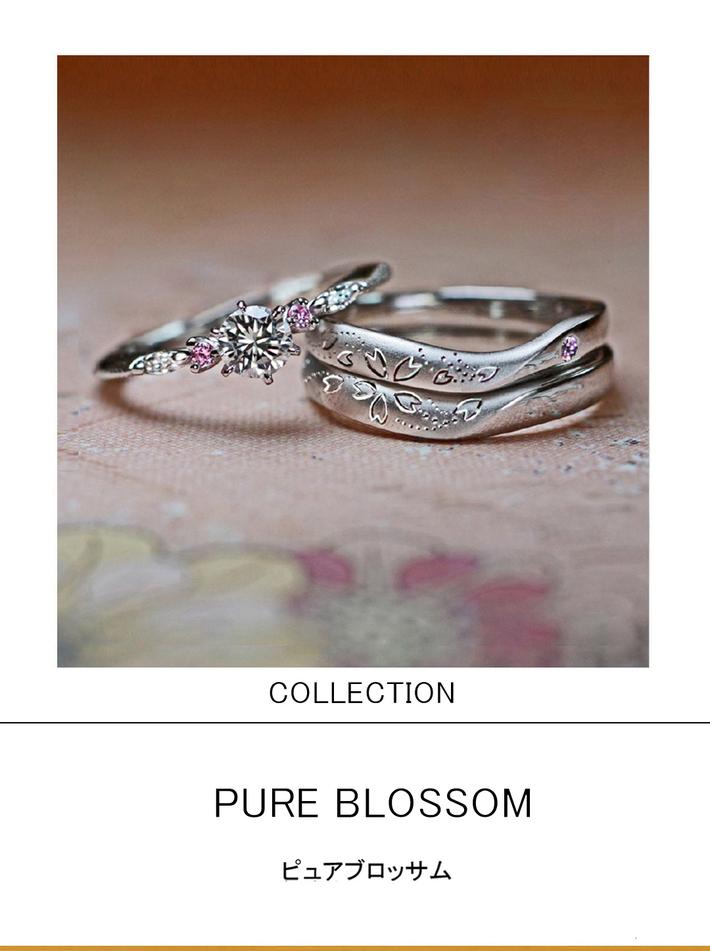 ピュアブロッサム・サクラの結婚指輪と婚約指輪のセットリングコレクションのサムネイル