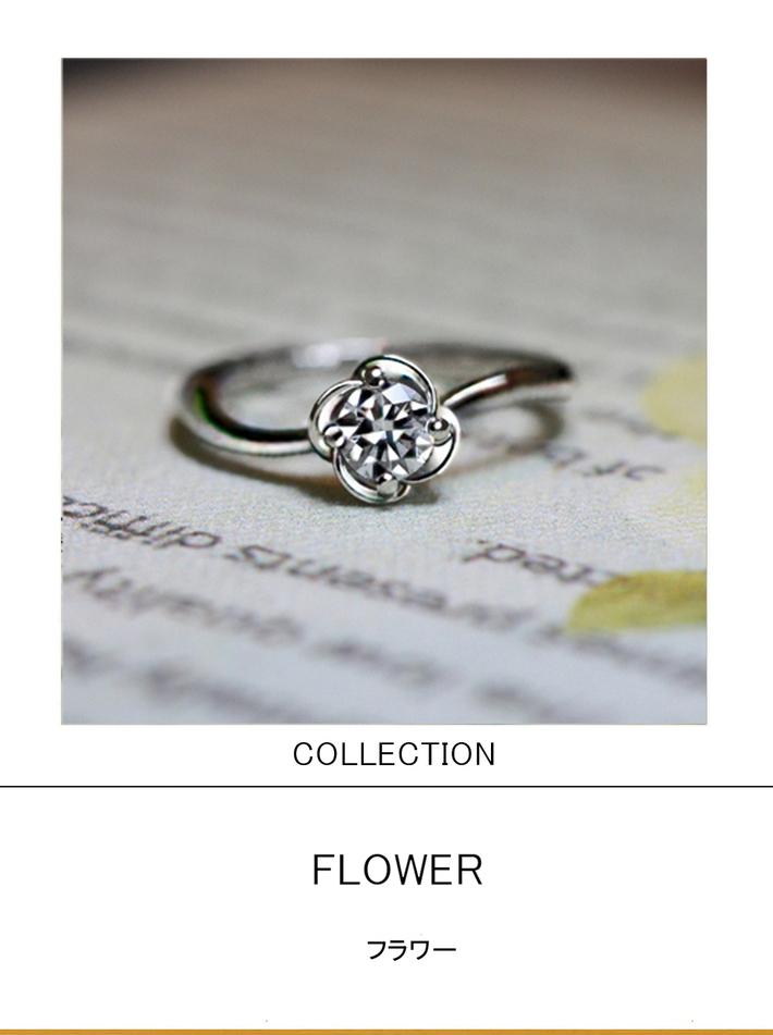 フラワー・ハナミズキをデザインモデルにした 4枚花のフラワーエンゲージリング・婚約指輪コレクションのサムネイル