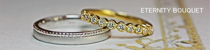 ダイヤモンドをミルで囲んだエタニティのオーダーメイド結婚指輪