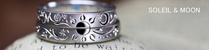 ふたりのリングを重ねて太陽の模様をつくったオーダーメイドの結婚指輪