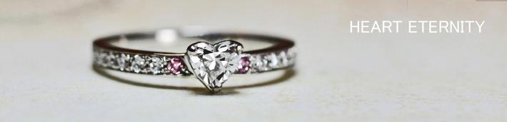 ハートダイヤ&ピンクダイヤのエタニティ婚約指輪オーダーリング