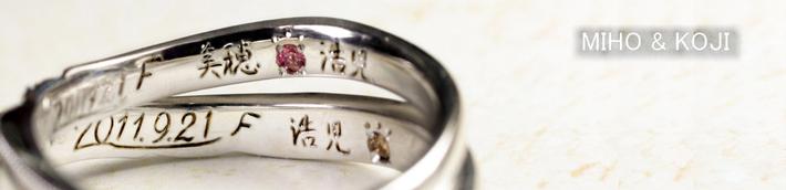 結婚指輪の内側に足あと誕生石と漢字の名前が入ったリング
