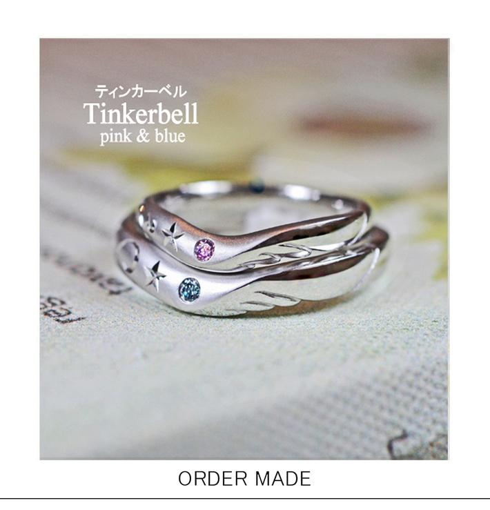ティンカーベル・ピンク&ブルーダイヤが入った天使の羽のオーダーメイド・結婚指輪のサムネイル