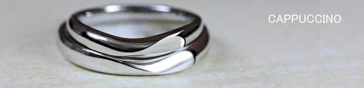 2本重ねてハートの模様をつくるオーダー結婚指輪
