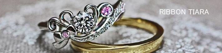 ピンクのリボンがアクセントになった ティアラ・エンゲージ リング・婚約指輪オーダーメイド