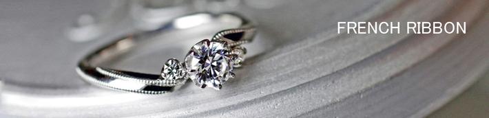 ウェーブしたサイドステッチ入りの婚約指輪