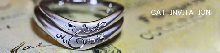 ネコの招待状・2本重ねてネコのシルエットをつくる結婚指輪
