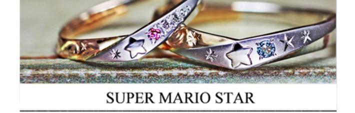 デザイナーがオーダーメイドでデザインした結婚指輪・スーパーマリオのスターの画像