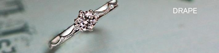 ドレープカーテンをデザインしたアンティークエレガントな エンゲージ・婚約指輪オーダー