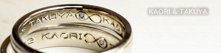 結婚指輪の内側に インフィ二ティマーク &ブルーダイヤを入れたリング