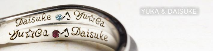 英語筆記体の名前と音符の誕生石を結婚指輪の内側に刻印したリング