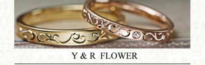 Y&Rのイニシャルを花模様にデザインした結婚指輪・オーダーメイド作品の画像