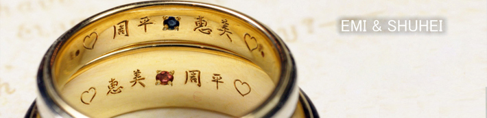 結婚指輪の内側に漢字で名前を入れた ゴールドのコンビリング