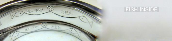 魚のシルエットを結婚指輪の内側に入れたペアリング