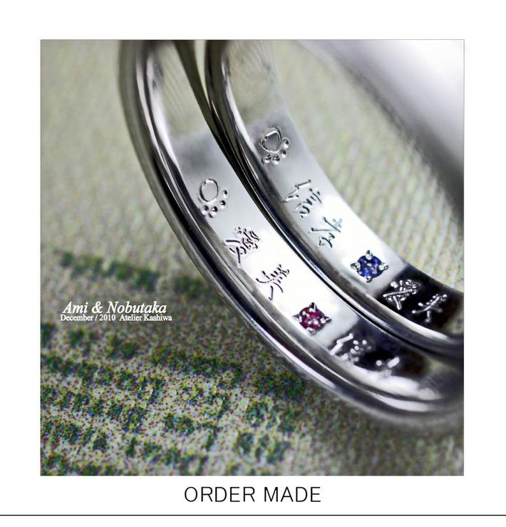 漢字の名前と誕生石ルビー&サファイア を 結婚指輪の内側に入れたリングのサムネイル