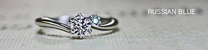 ブルーダイヤのネコの足跡のプラチナ婚約指輪