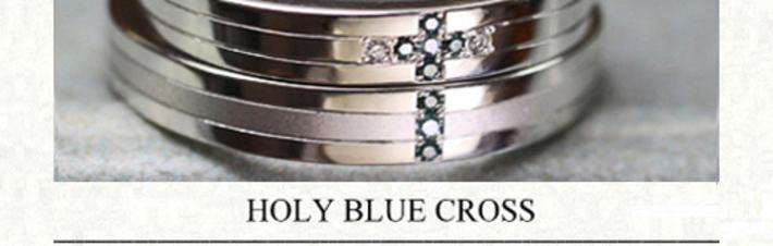 ふたりの結婚指輪で青い十字架をつくるオーダーメイドリングの画像