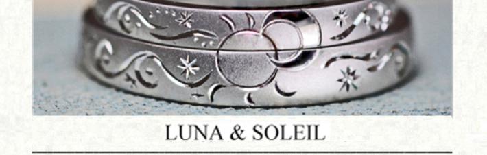 ルナ&ソレイユ・月と太陽をデザインしたオーダーメイドの結婚指輪の画像