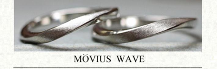 美しいメビウスの様なウェーブデザインの結婚指輪・オーダーメイドの画像