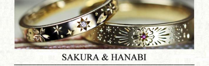 サクラと花火が舞うゴールドの結婚指輪・オーダーメイド作品の画像