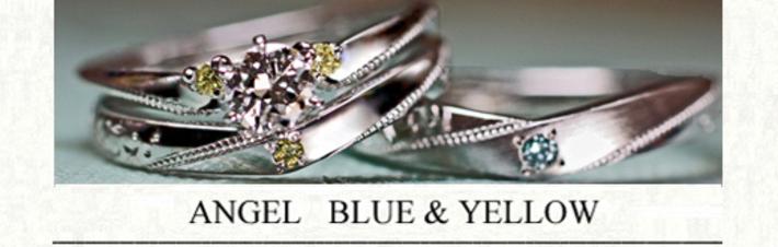 イエロー&ブルーダイヤの天使たちの結婚指輪・オーダーメイド作品の画像