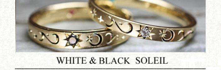 ホワイト&ブラックダイヤの太陽と月模様のオーダーメイド結婚指輪の画像