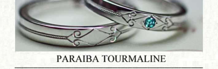 パライバ・トルマリンが輝く結婚指輪のオーダーメイド作品の画像