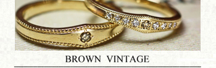 アンティーク感溢れるブラウンダイヤとゴールドのオーダー結婚指輪の画像