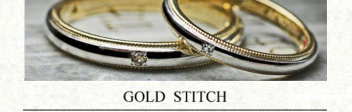 ゴールドのサイドステッチが入ったオーダー結婚指輪の画像
