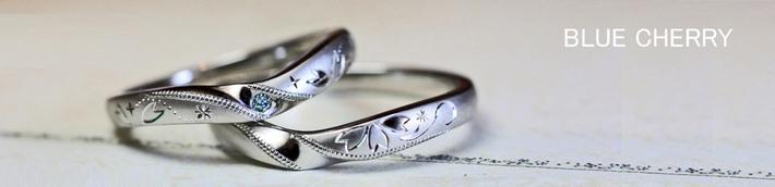 ブルーダイヤモンドとサクラ模様の結婚指輪・・ブルーチェリー