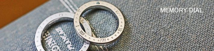 メモリーダイアル・結婚指輪にローマ文字でダイヤルのように刻んだふたりの大切な記念日