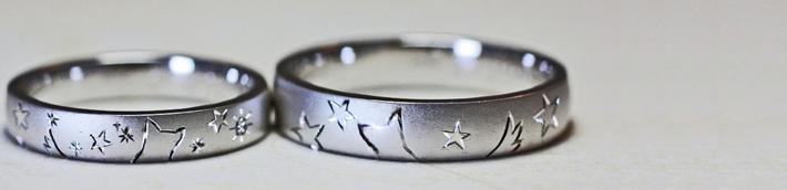 星ふる空を見上げるワンちゃんカップルの結婚指輪・千葉 市川のカップル