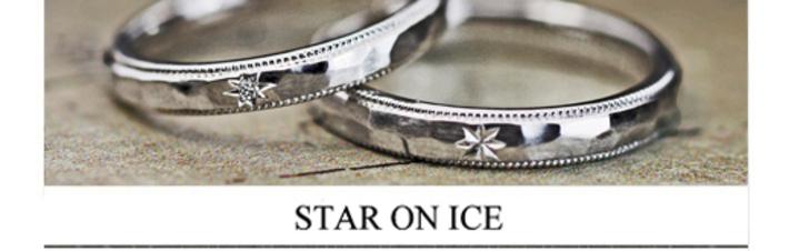 星とリボンと氷のテクスチャーと・デザイン性豊かなオーダーメイドの結婚指輪の画像