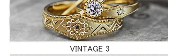 ゴールドのビンテージ系結婚指輪と婚約指輪のオーダー3セットの画像