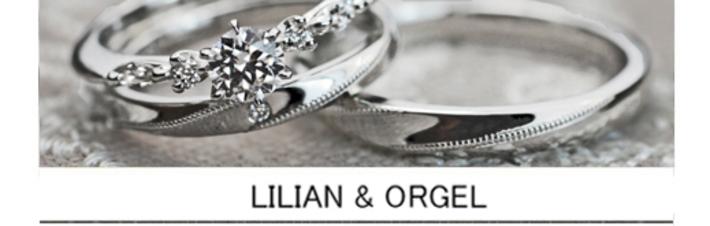 オルゴールの様な繊細な婚約指輪とリリアンの結婚指輪のオーダーメイド・セットリングの画像