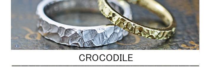 結婚指輪の表面をクロコ調のテクスチャーにオーダーメイドしたペアの画像