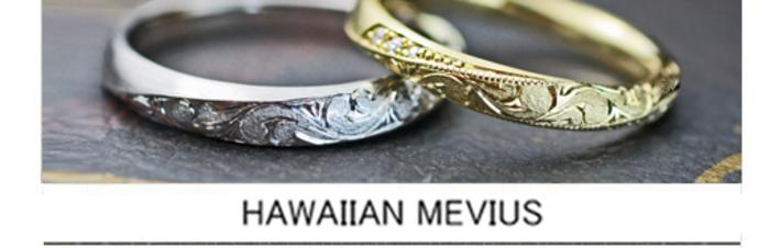 ゴールドメビウスの結婚指輪にハワイアン柄を入れたオーダーメイドの画像