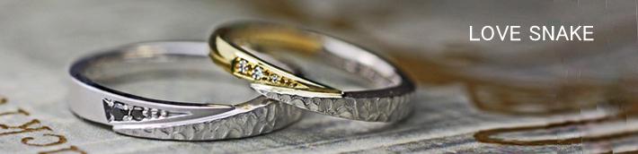 スネークデザインのゴールドとテクスチャーの結婚指輪オーダーメイド