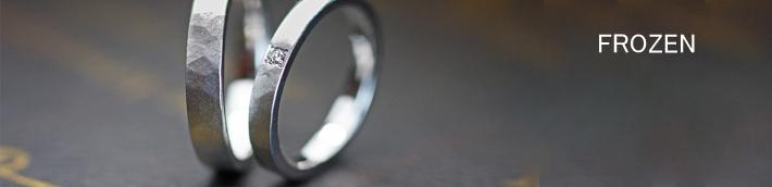 凍った氷の様なテクスチャーでデザインされた結婚指輪オーダーメイド