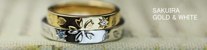 ゴールド&ホワイトの結婚指輪で2色のサクラを作るオーダーリング