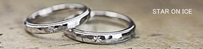 氷テクスチャーの結婚指輪に星のダイヤをセットしたオーダーリング