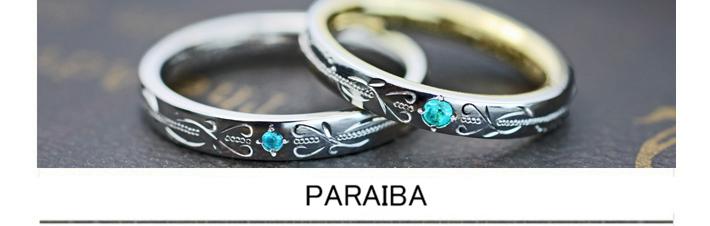 魅惑のブルー・パライバトルマリンを模様と共に入れたオーダー結婚指輪の画像
