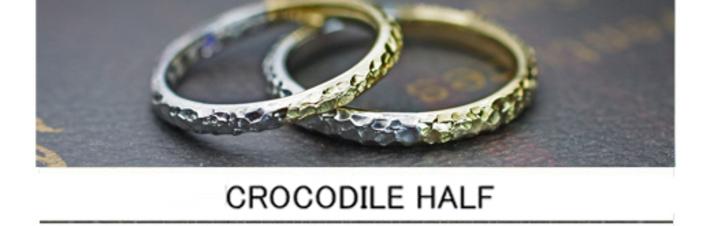 ゴールドとプラチナのハーフでつないだクロコ調の結婚指輪オーダーの画像