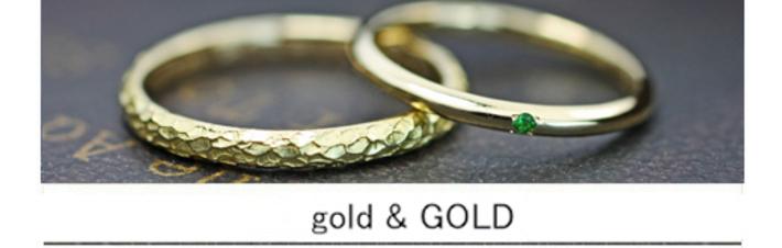 シンプルゴールドとテクスチャーゴールドのペア結婚指輪オーダーの画像