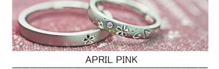 4月の桜ピンクを結婚指輪にオリジナルデザインしたオーダーリングの画像