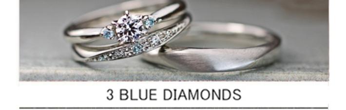 3つブルーダイヤが美しい結婚指輪と婚約指輪のセットリングオーダーの画像