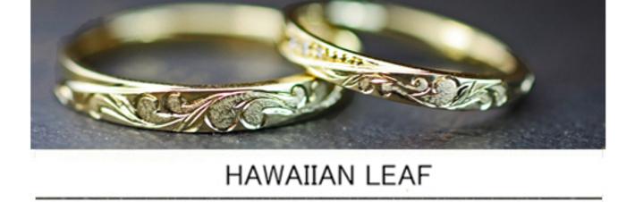 ハワイアン柄をオリーブリーフ(葉)にいれたオーダーメイドの結婚指輪の画像