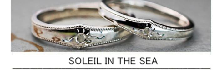 太陽と海のマークの結婚指輪をオーダーしたハワイ挙式のカップルの画像