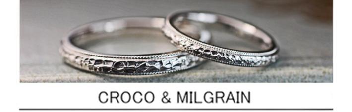 結婚指輪にクロコ風テクスチャーとミルグレインをオーダーメイドの画像